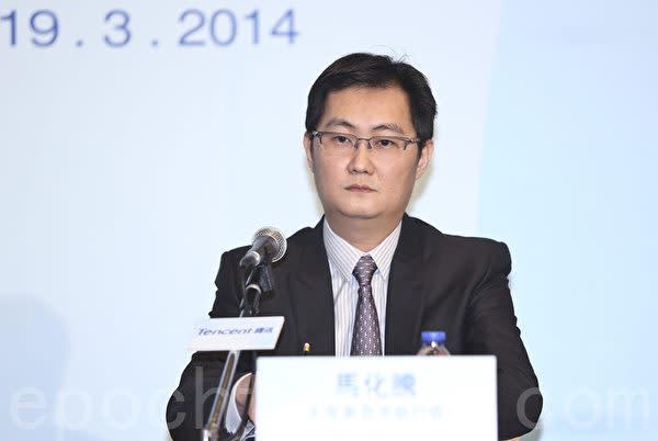 テンセントの馬化騰会長。写真撮影は2014年3月(余剛/大紀元)