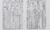 『孝経』諌争章(新刊全相成齋孝經直解)(wikimedia)