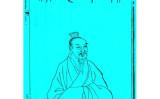 柳下恵(パブリック・ドメイン)