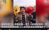 中国建築作業員の竇さんはこのほど、ネット上で、下っ端作業員が使う安全ヘルメットの品質の悪さを指摘する動画を投稿した(スクリーンショット)