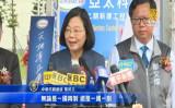 台湾の蔡英文総統は29日、香港政府がこのほど台湾法輪功学習者約70人を強制送還したことを非難した(新唐人テレビよりスクリーンショット)