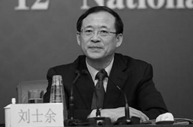 中国当局は19日、中国証券監督管理委員会(証監会)前主席である劉士余氏について、「規律違反および違法行為」の疑いで調査を受けていると発表した(大紀元資料室)