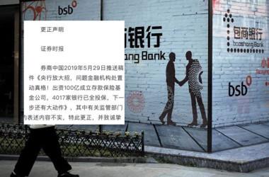 中国メディア「券商中国」はこのほど、国内の中小商業銀行の破たん増加を報じた後、記事を取り下げ謝罪声明を発表した(大紀元資料室)