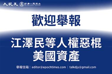 大紀元時報と新唐人テレビは、世界各国の関係者に対して、江沢民らとその親族の海外資産情報を提供するよう呼び掛ける(大紀元制作)