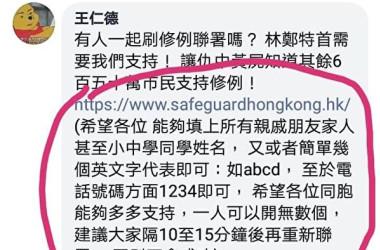フェイスブック上では、香港「逃亡犯条例」改正案への支持署名を呼び掛ける投稿が注目された(スクリーンショット)