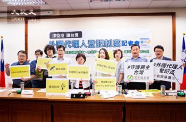 台湾与野党議員と学者らは17日の記者会見で、「外国代理人登記制度」の早期立法を呼び掛けた(陳柏州/大紀元)