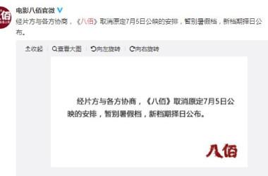 中国当局は25日、日中戦争中に国民党が率いる国軍と旧日本軍が1937年、中国上海で行われた「四行倉庫の戦い」を題材にした映画の公開を取り消した(スクリーンショット)