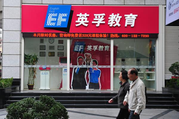 江蘇省徐州の公安(警察)が薬物使用の疑いで16名の外国人講師と学生を逮捕した。写真は中国国内でスイスのEFエデュケーション・ファーストが運営する英語教室の入口の様子(大紀元資料室)