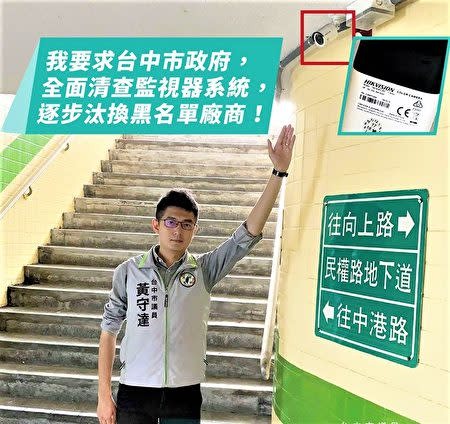 台中市は、中国共産党政権の監視システムに使用されるカメラが市内に設置されているとして、撤去を始める。写真は、市のカメラ撤去の決定に働きかけた民進党所属の黄守達台中市市議(大紀元)