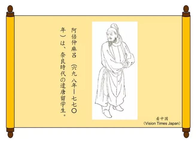 阿倍仲麻呂(『前賢故実』より)(パブリック・ドメイン)