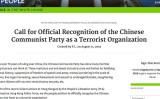 米政府の陳情サイト「We the People」では、8月11日から「中国共産党をテロ組織に認定せよ」との請願活動が行われている(WE the PEOPLEよりスクリーンショット)