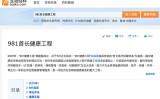 中国インターネット百科事典サイト「互動百科」には、「981高官健康プロジェクト」に関する詳細情報が掲載されている(スクリーンショット)