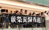 9月11日、香港市民はショッピングモールの新城市広場で「香港に栄光あれ(願栄光帰香港)」を合唱した(黄暁翔/大紀元)