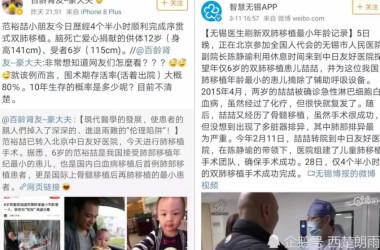 中日友好病院の泌尿科主任による、両肺移植手術のドナーについての情報(左)(微博スクリーンショット)