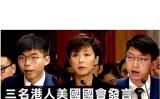 9月17日、米国の中国問題に関する連邦議会・行政府委員会(CECC)の公聴会で発言した黄之鋒氏(左)、何韻詩氏(中)、張崑陽氏(右)(Getty Images)