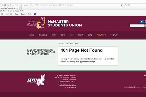 マクマスター大学の学生自治会はCSSAのホームページを削除した(スクリーンショット)