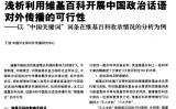 中国外文局対外伝播研究センター研究員は2016年、ウィキペディアを通じた中国の政治的情報を伝播させる目的について論じている(ScreenShot)