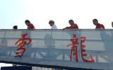 2015年4月、南極探査から上海港へ戻った中国船員たち(Getty Images)
