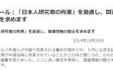 日本の中国研究者団体、北大教授拘束の情報開示を求める緊急アピール(スクリーンショット)