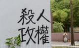 香港中文大学キャンパス内で「殺人政権」と書かれた壁。11月12日撮影(宋碧龍/大紀元)