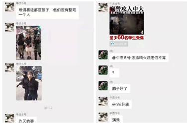 中国南昌航空大学の牛傑副教授は13日、微信上で香港抗議者を擁護する発言を行った(スクリーンショット)