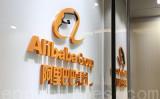 アリババグループは26日、香港証券取引所に上場し、初日の取引で875億香港ドル(約1兆2000億円)の資金を調達した(余钢/大纪元)