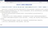 中国内モンゴル自治区の衛生健康委員会は27日、ウェブサイトで、ウランチャブ市四子王旗で4例目のペスト感染を確認したと発表した(スクリーンショット)