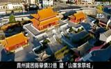 中国貴州省独山県政府は、「国家レベルの貧しい県」と認定されているにもかかわらず、巨額な借金で「紫禁城」の模倣建築を作った(新唐人テレビよりスクリーンショット)