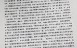 香港出身の生徒のロッカーに貼り付けられた、「中国人」からの手紙。中国共産党を賛美し、香港の民主化運動を否定する内容が書かれている(香港からの生徒の友人がFacebookに掲載)