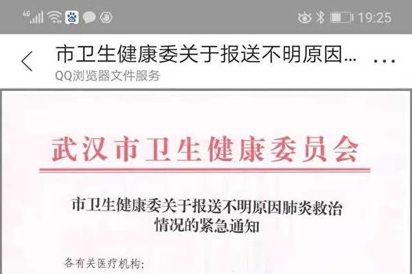 湖北省武漢市保健当局は30日夜、「原因不明の肺炎」が発生したと発表した。(微博)