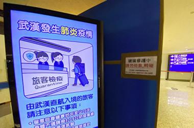 武漢の原因不明の肺炎 59例確認 163人が接触の疑い 当局はSARS否定(中央社)