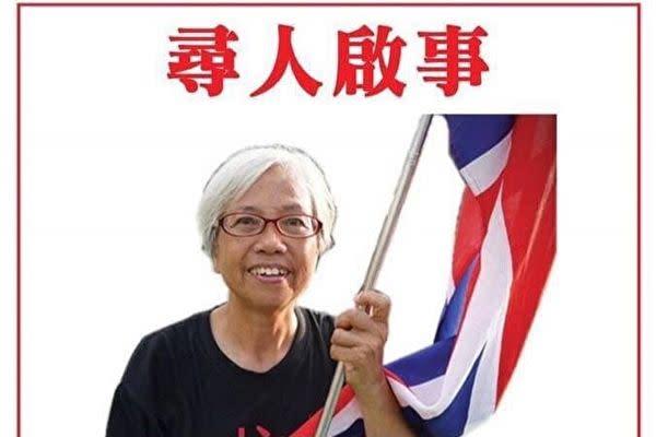 香港の抗議活動に参加していた女性市民の王鳳瑶さんは昨年8月、拘束された後、中国本土に連行されたことがわかった(フェイスブックより)