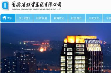 米格付け大手S&Pによると、中国国有企業の青海省投資集団有限公司は1月10日、オフショア・ドル建て社債の利払いをデフォルトした(同社ウェブサイトより)