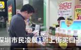 中国メディアなどによると、新型コロナウイルスの感染拡大で各地の薬局ではマスクが品切れ状態となっている(スクリーンショット)