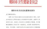 遼寧省朝陽市衛生健康委員会は省の指示で市交通局や管轄下の他の市・県政府に対して中共肺炎(新型肺炎)の感染データを破棄するよう命じた(情報筋提供/大紀元)