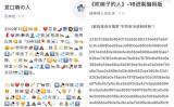 ネットユーザーは中国誌「人物」が掲載した艾芬医師へのインタビュー記事の絵文字版(左)と十六進法版(右)を作成した(ネット写真)