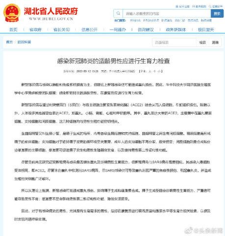 湖北省政府は12日、中共肺炎が男性の生殖機能に影響を与えるとの記事を掲載した(微博)
