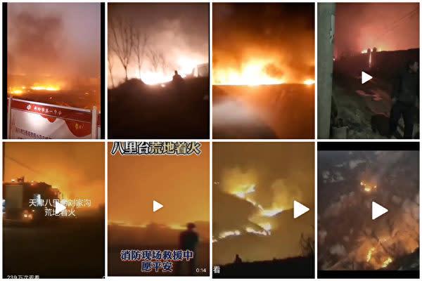 18日、北京や天津、河北省地域で強風が発生し、火災が広がった(スクリーンショット)