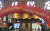 瀋陽のレストラン、日本と米国の「疫病を歓迎」政府公認プロパガンダか