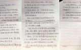人権弁護士・王全璋氏はこのほど妻で人権活動家の李文足氏に手紙を送った(709liwenzu)