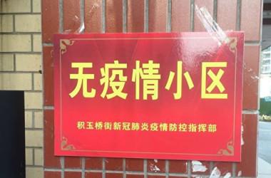 武漢市はこのほど、市内70カ所の「感染者ゼロ団地」の認定を取り消した(ツイッターより)