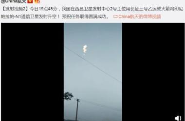 四川省の西昌衛星発射センターから打ち上げられたロケット長征3Bは、数十秒後に失速し、消滅した(スクリーンショット)
