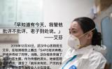 中共肺炎(COVID-19)に警鐘を鳴らした中国の艾芬医師は3月、中国メディアの取材を受けて以降、消息不明になったと報じられた(ネット写真)