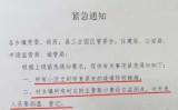 台湾の王定宇立法委員が入手した中国地方政府の公式通知では、感染防止措置の実施再開を指示した(王定宇氏フェイスブックより)