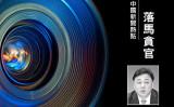中国当局は4月19日、重大な規律違反と違法行為の疑いで公安省の孫力軍次官を調査していると発表した(大紀元合成)