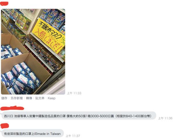 台湾製と偽造された中国製のマスクが、日本で販売されている。偽造マスクを周知するアカウントのスクリーンショット