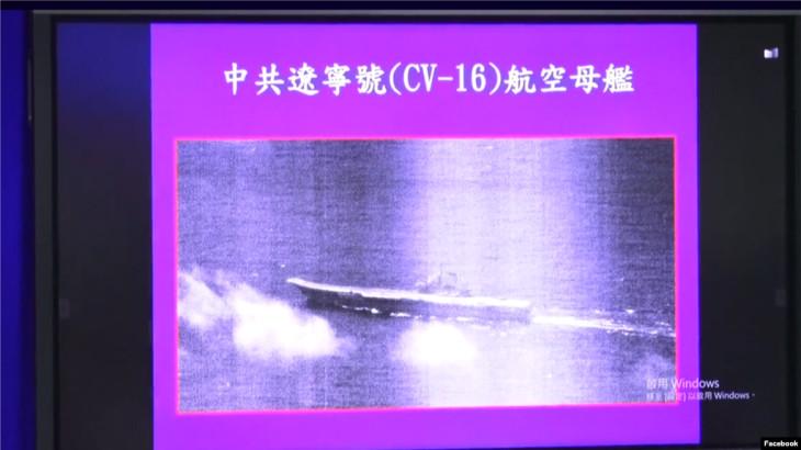 4月23日、台湾国防部が公開した、台湾周辺海域を航行した中国人民解放軍の空母「遼寧」(国防部)