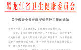 黒龍江省衛生健康委員会は、炭そ菌による感染症対策を呼び掛ける(大紀元資料)