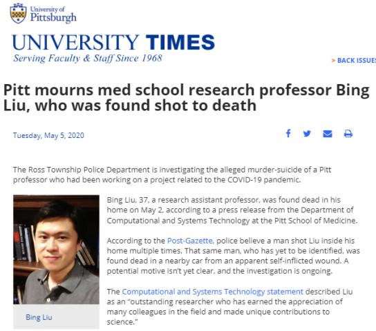 ピッツバーグ大学広報は劉兵(Liu Bing)助教授の訃報を伝える(スクリーンショット)