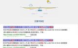 武漢の全市民1000万人検査で50万人感染確認 報道はすぐに削除(スクリーンショット)